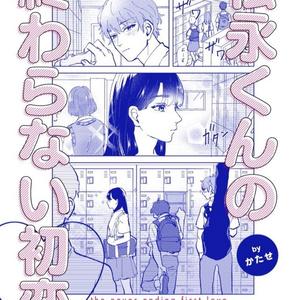 【2冊セット】『松永くんの終わらない初恋』&『Girl Meets Magic』