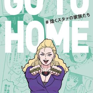 【クリックポスト配送】GO TO HOME 煌めくスタァの家族たち