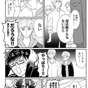 シェア部!〜文芸部の受難〜