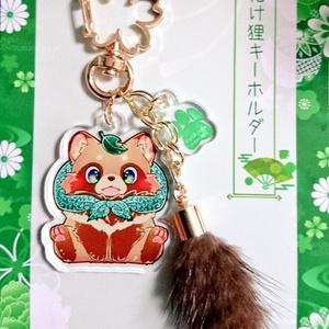 【送料無料】化け狸キーホルダー