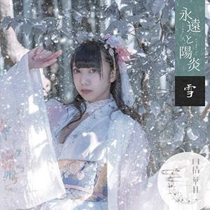 1stシングル 永遠と陽炎