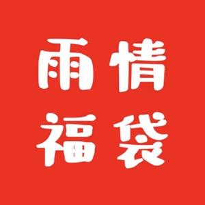 雨情華月の福袋【RE:】(受付期間8/15まで)