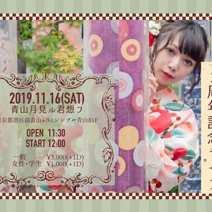 【11/9まで受付】2019年11月16日 雨情華月2周年記念ライブ特典付きプレミアムチケット