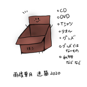 雨情華月 謎袋 2020 【新】