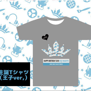 2018王子まこと生誕Tシャツ