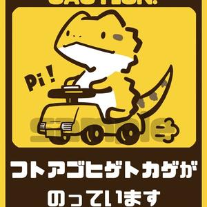 【カーステッカー】フトアゴヒゲトカゲが乗っています