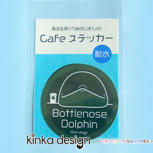 タンブラーやマイボトルに貼りたい!Cafeステッカー@ハンドウイルカ (耐水ステッカー)