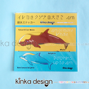 耐水ステッカー_イルカとクジラの大きさ4m