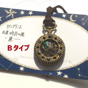 白黒時計の罠 -黒-