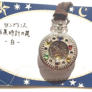 白黒時計の罠 -白-