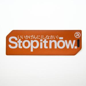ステッカー:Stop it now.【オレンジ】