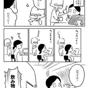 【冊子】「彼氏さんとの日常」ミニ版