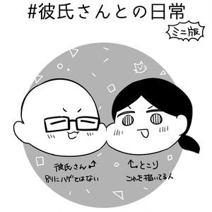 【電子書籍】「彼氏さんとの日常」ミニ版