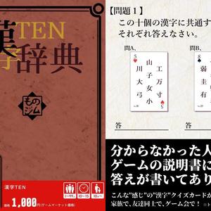 漢字TEN
