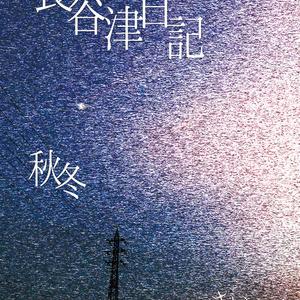 長谷津日記 秋冬