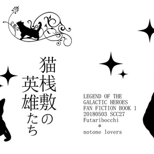 猫桟敷の英雄たち