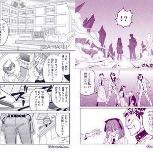 全72P『バッハー異聞録漫画まとめ』PDF