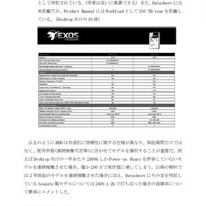 HDD信頼性解析の暗黒面 (2018Q2)