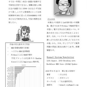 Kennel System Newsletter #1(HDD信頼性解析2019Q2速報)