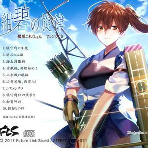 艦隊これくしょん  アレンジCD 「紺碧の旋律」