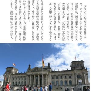 はじめてのドイツ(上)