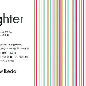 サークル10周年記念作品「Fighter」