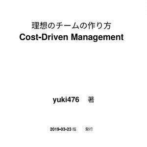 【試し読み】理想のチームの作り方 Cost-Driven Management