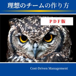 理想のチームの作り方 Cost-Driven Management