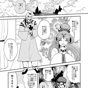 金魚想々(中ノ二)