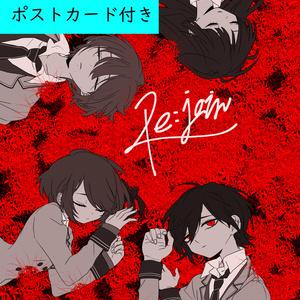 Re:join(ポストカード付き)