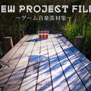 ゲーム音楽素材集「New Project File」