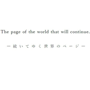 The page of the world that will continue.
