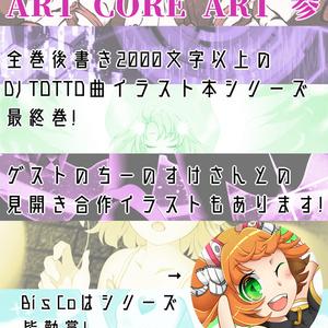 DJ TOTTO曲フルカラーイラスト本「ART CORE ART参」