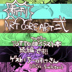 DJ TOTTO曲フルカラーイラスト本「ART CORE ART弐」