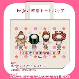 Enjoy!四季トートバッグ
