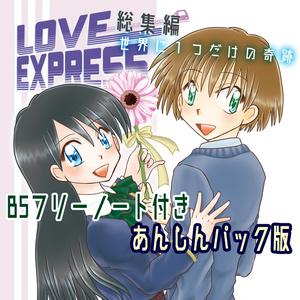 LOVE EXPRESS 総集編 世界に1つだけの奇跡 -あんしんパック配送-
