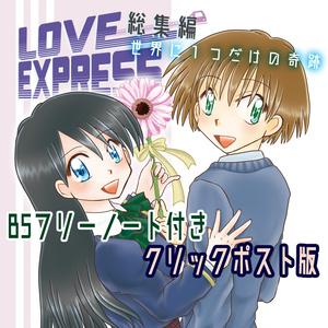 クリックポスト版/LOVE EXPRESS 総集編 世界に1つだけの奇跡