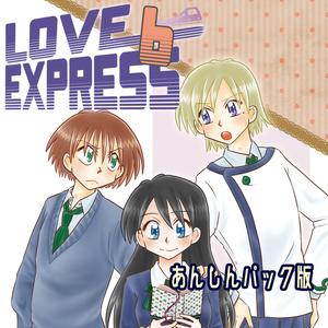 【あんしんパック版】LOVE EXPRESS 6 アイノカタチ