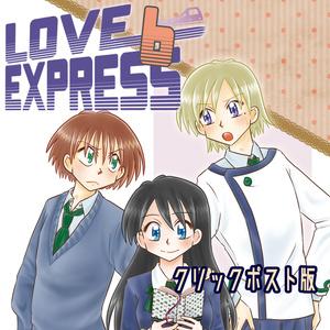 【クリックポスト版】LOVE EXPRESS 6 アイノカタチ