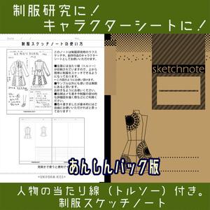 【あんしんパック版】制服スケッチノート