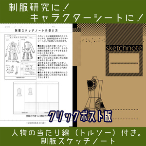 【クリックポスト版】制服スケッチノート