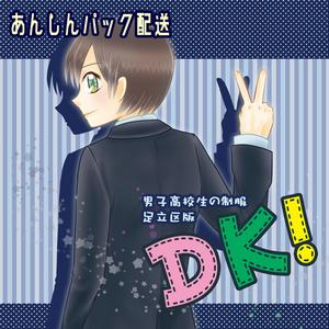 DK! 男子高校生の制服足立区版