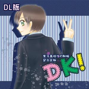DL版/DK! 男子高校生の制服足立区版