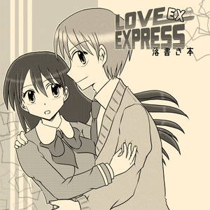 LOVE EXPRESS EX 落書き本