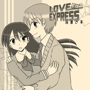 LOVE EXPRESS EX 落書き本