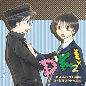 DK!2 -男子高校生の制服 荒川区/台東区/中央区版