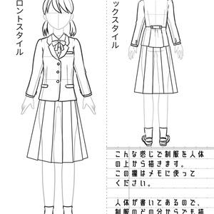制服スケッチノート/B5判