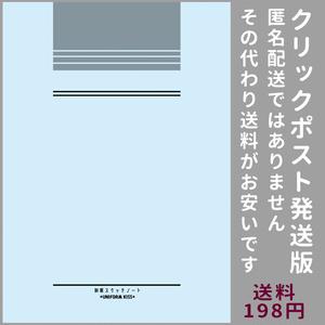制服スケッチノート/B5判(クリックポスト版)