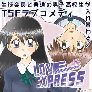 クリックポスト版/LOVE EXPRESS