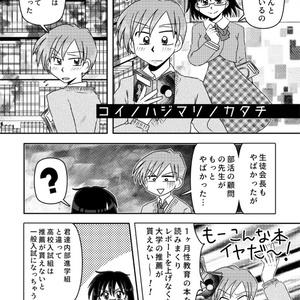 あんしんBOOTHパック版/LOVE EXPRESS 3 -恋ト友情ノソレゾレノ形-